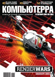 Компьютерра Журнал - Журнал «Компьютерра» №33 от 13 сентября 2005 года скачать бесплатно