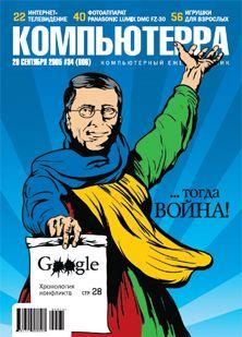 Компьютерра Журнал - Журнал «Компьютерра» №34 от 20 сентября 2005 года скачать бесплатно