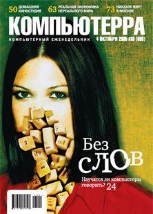 Компьютерра Журнал - Журнал «Компьютерра» №36 от 04 октября 2005 года скачать бесплатно