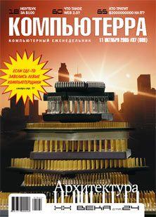 Компьютерра Журнал - Журнал «Компьютерра» №37 скачать бесплатно