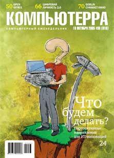 Компьютерра Журнал - Журнал «Компьютерра» №38 скачать бесплатно
