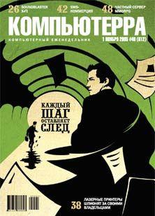 Компьютерра Журнал - Журнал «Компьютерра» №40 от 01 ноября 2005 года скачать бесплатно