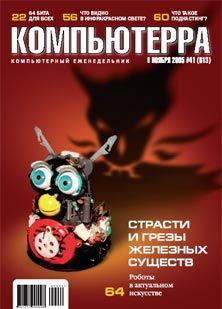 Компьютерра Журнал - Журнал «Компьютерра» №41 от 08 ноября 2005 года скачать бесплатно
