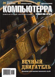 Компьютерра Журнал - Журнал «Компьютерра» №42 от 15 ноября 2005 года скачать бесплатно