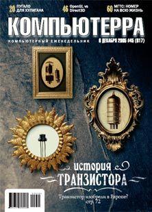 Компьютерра Журнал - Журнал «Компьютерра» №45 от 01 декабря 2005 года скачать бесплатно