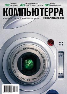 Компьютерра Журнал - Журнал «Компьютерра» №46 от 15 декабря 2005 года скачать бесплатно