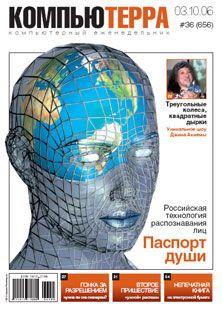 Компьютерра Журнал - Журнал «Компьютерра» N 36 от 3 октября 2006 года скачать бесплатно