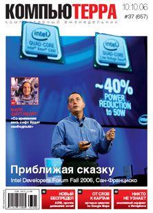 Компьютерра Журнал - Журнал «Компьютерра» N 37 от 10 октября 2006 года скачать бесплатно