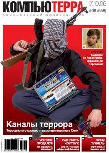 Компьютерра Журнал - Журнал «Компьютерра» N 38 от 17 октября 2006 года скачать бесплатно