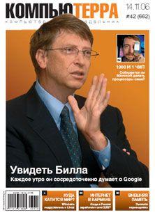 Компьютерра Журнал - Журнал «Компьютерра» N 42 от 14 ноября 2006 года скачать бесплатно