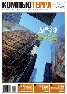 Компьютерра Журнал - Журнал «Компьютерра» N8 от 27 фераля 2007 года скачать бесплатно