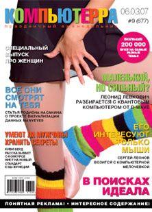 Компьютерра Журнал - Журнал «Компьютерра» N 9 от 06 марта 2007 года скачать бесплатно