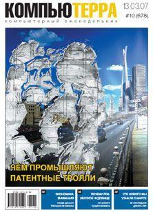 Компьютерра Журнал - Журнал «Компьютерра» N 10 от 13 марта 2007 года скачать бесплатно