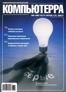 Компьютерра Журнал - Журнал «Компьютерра» N 31 от 29 августа 2006 года скачать бесплатно