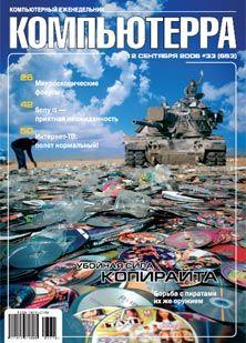 Компьютерра Журнал - Журнал «Компьютерра» N 33 от 12 сентября 2006 года скачать бесплатно