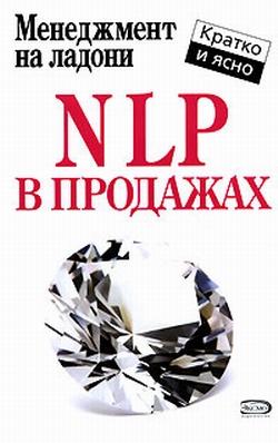 Потапов Дмитрий - NLP в продажах скачать бесплатно