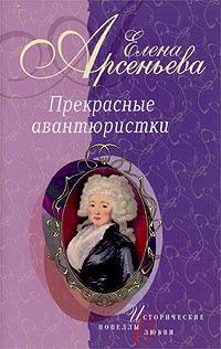 Арсеньева Елена - Авантюра, которой не было (Наталья Лопухина) скачать бесплатно