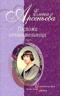 Арсеньева Елена - Дама из городка (Надежда Тэффи) скачать бесплатно