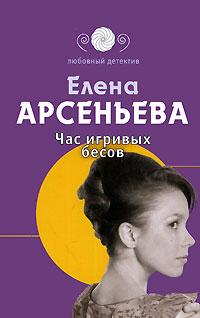Арсеньева Елена - Час игривых бесов скачать бесплатно