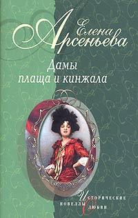 Арсеньева Елена - Дама-невидимка (Анна де Пальме) скачать бесплатно
