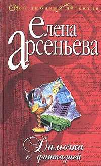 Арсеньева Елена - Дамочка с фантазией скачать бесплатно