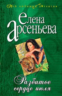 Арсеньева Елена - Разбитое сердце июля скачать бесплатно