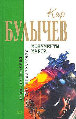 Булычев Кир - Шкаф неземной красоты скачать бесплатно