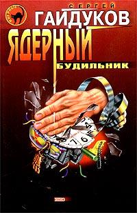 Гайдуков Сергей - Ядерный будильник скачать бесплатно