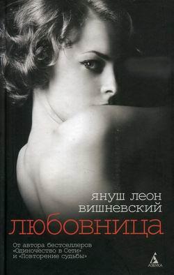 Книги fb2 януш вишневский