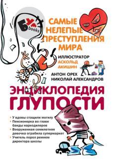 Александров Николай - Энциклопедия глупости. Самые нелепые преступления мира скачать бесплатно