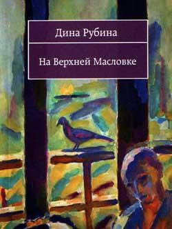 Рубина Дина - На Верхней Масловке (сборник) скачать бесплатно