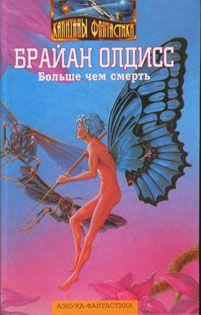 Олдисс Брайан - На белой полосе скачать бесплатно
