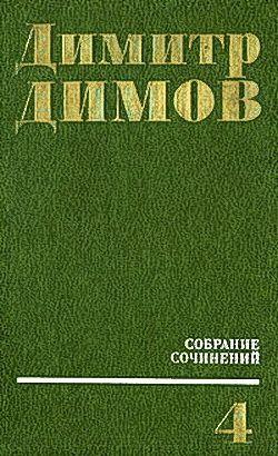 Димов Димитр - Женщины с прошлым скачать бесплатно