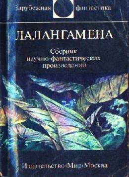 Диксон Гордон - Лалангамена (сборник) скачать бесплатно