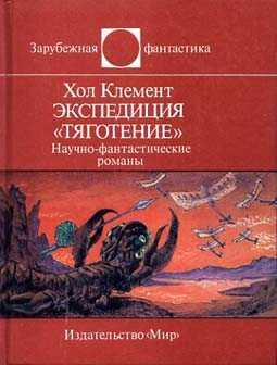 Клемент Хол - Экспедиция «Тяготение» (сборник) скачать бесплатно