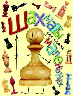 Сухин Игорь - Шахматы для самых маленьких скачать бесплатно