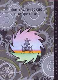 Воннегут Курт - Фантастические изобретения (сборник) скачать бесплатно