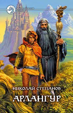 Степанов Николай - Арлангур скачать бесплатно