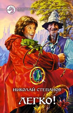 Степанов Николай - Легко! скачать бесплатно