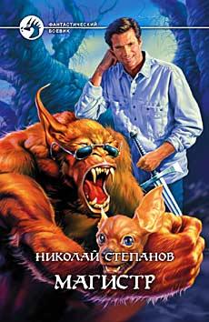 Степанов Николай - Магистр скачать бесплатно