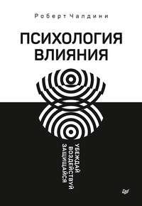 Читать книгу роберт чалдини. психология влияния fb2