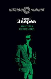 Зверев Сергей - Агент без прикрытия скачать бесплатно