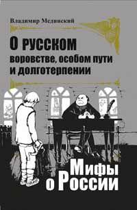 Мединский Владимир - О русском воровстве, особом пути и долготерпении скачать бесплатно