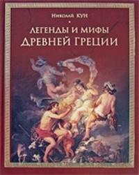 Кун мифы древней греции скачать fb2