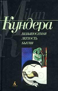 Обложка книги кундера невыносимая лёгкость бытия
