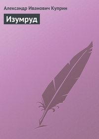 Куприн Лександр - Изумруд скачать бесплатно