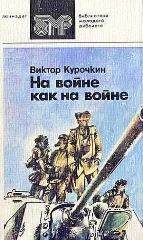 Курочкин Виктор - На войне как на войне скачать бесплатно