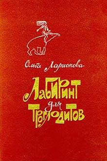 Ларионова Ольга - Лабиринт для троглодитов скачать бесплатно