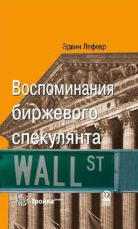 Лефевр Эдвин - Воспоминания биржевого спекулянта скачать бесплатно