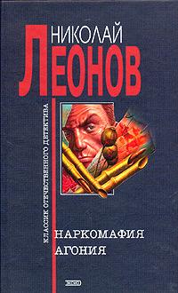 Леонов Николай - Агония скачать бесплатно